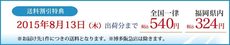 2015夏送料特典