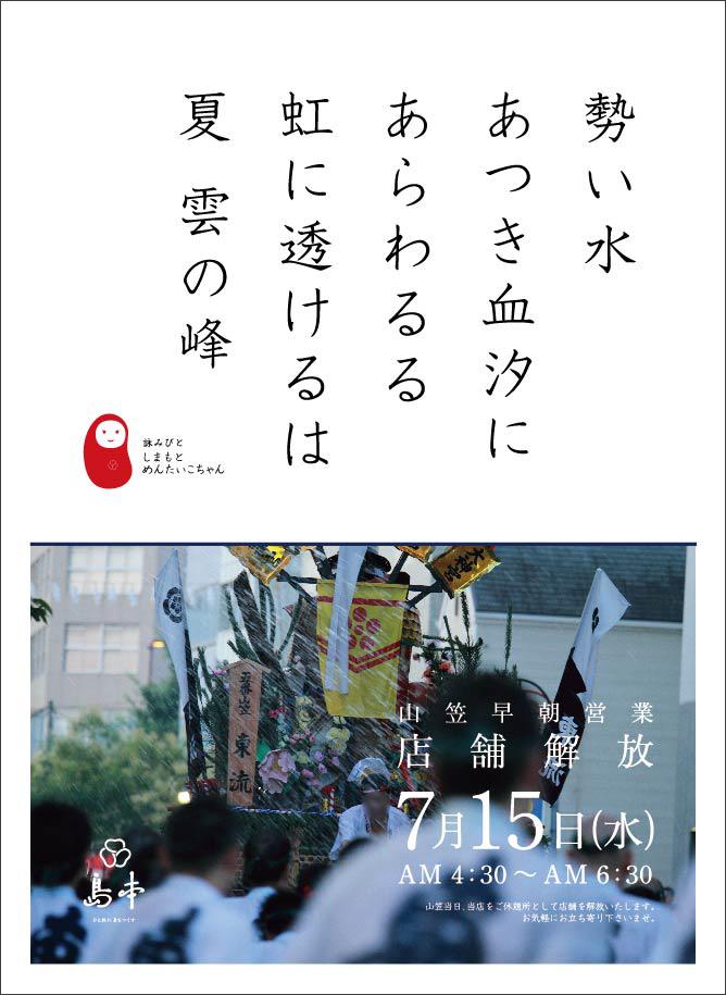 simamoto_yamakasa_poster_A1