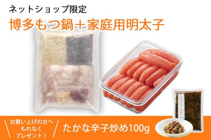 博多もつ鍋+家庭用明太子セット