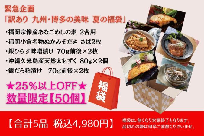 訳あり 九州博多の美味 夏の福袋